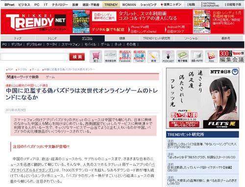 日経TRENDY NET