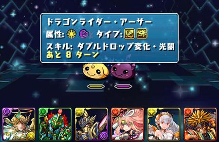 味方モンスター情報2