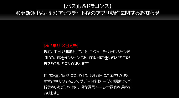 【Ver.5.2】アップデート後のアプリ動作に関するお知らせ