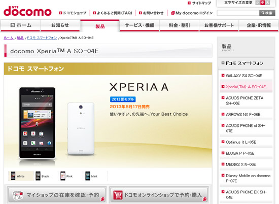 XperiaTM-A-SO-04E