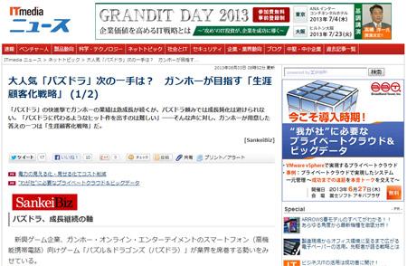 ITmedia-ニュース