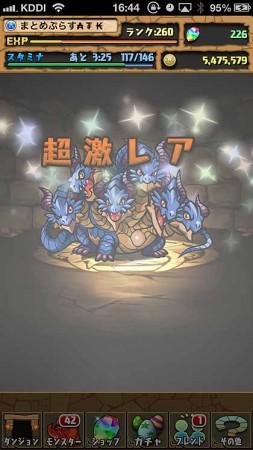 四神・メタトロン