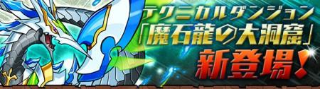 """130722 masekiryu 450x126 """"魔法石龍ダンジョン""""の解禁日がついに発表!7/22から!"""