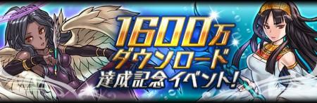 1600man