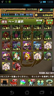 V51KQMDr_Screenshot_2013-08-02-13-03-45