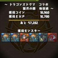 DDQ地獄級