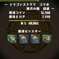 DDQ超級