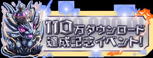 110man