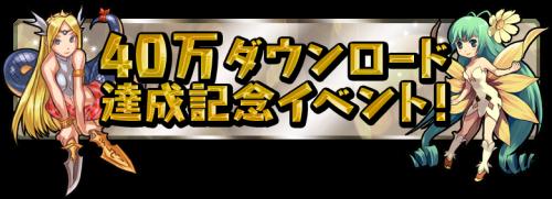 40m_title