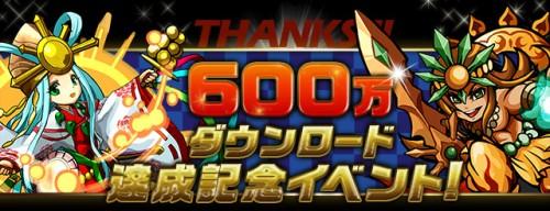 600man