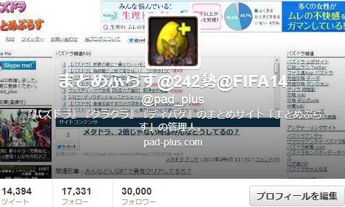 3万人突破