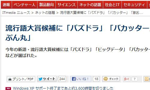 ITmediaニュース