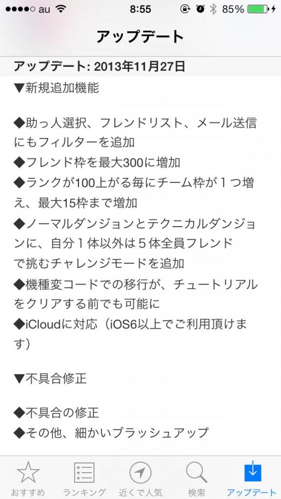 Ver6.2アプデ