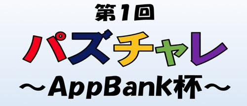 AppBank杯