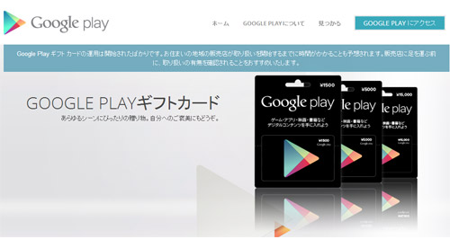 GooglePlayギフト