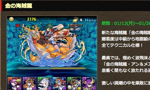 金の海賊龍