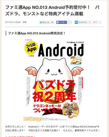 ファミ通app-Android