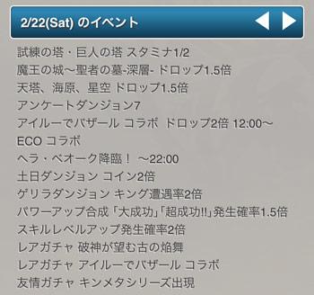0222イベントスケジュール