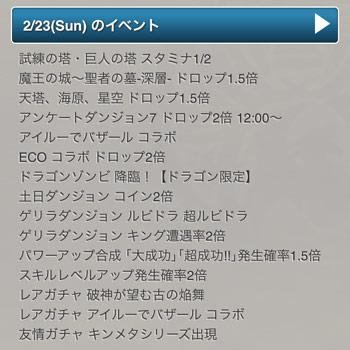 0223イベントスケジュール