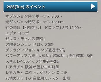 0225イベントスケジュール