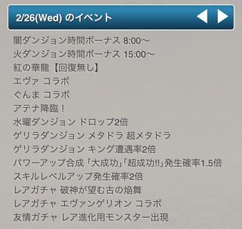 0226イベントスケジュール