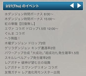 0227イベントスケジュール