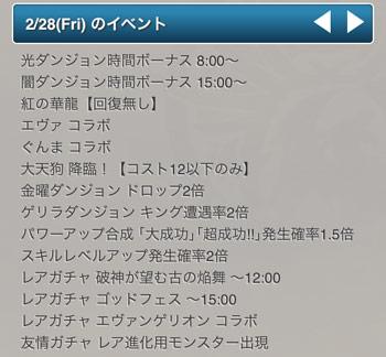 0228イベントスケジュール