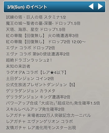 0309イベントスケジュール