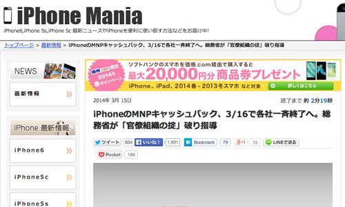 iphone-media