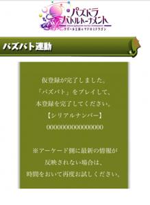 3.karitourokukanryou
