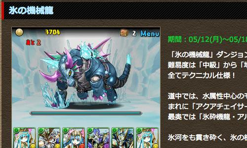 氷の機械龍