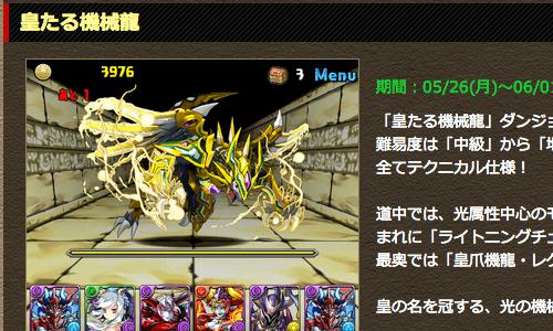 皇たる機械龍