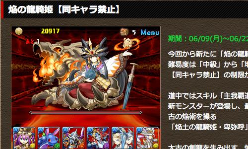 焔の龍騎姫