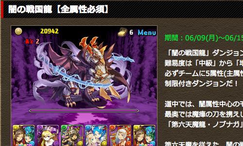闇の戦国龍
