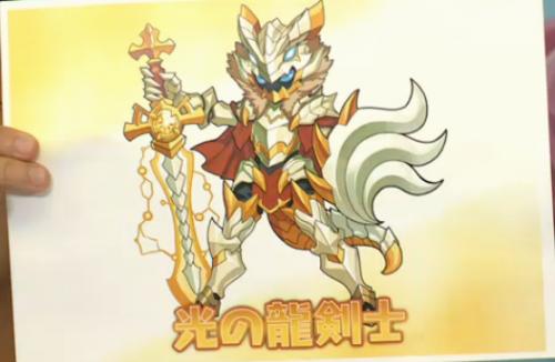 光の龍剣士