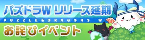 パズル&ドラゴンズ『パズドラWリリース延期お詫びイベント』