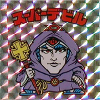 スーパーデビル(偽神)