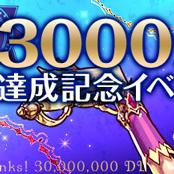 3000万イベthumbnail