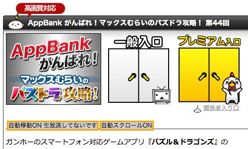 appbankニコ生