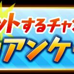 スペダンが更新。11/3(月)からアンケダンジョン11と闇の戦国龍!