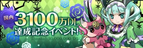 3100万