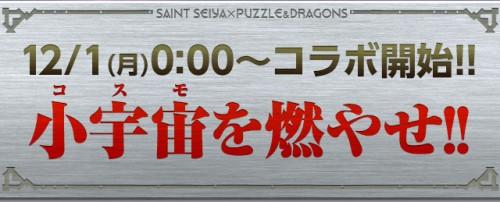 聖闘士星矢コラボ第2弾