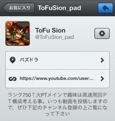 ToFuSion_pad