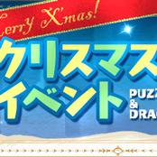 12月3週目でできるスキル上げ一覧まとめたよー【クリスマスダンジョン、青の丼龍】