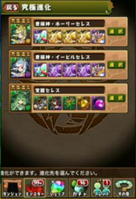 究極進化03
