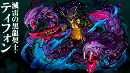 滅雷の黒龍契士・ティフォン