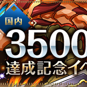 3500万
