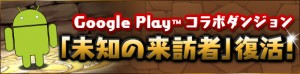 google_play_dungeon