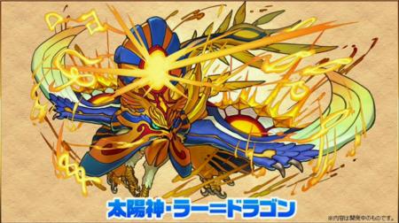太陽神・ラー=ドラゴン