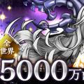 5000マン